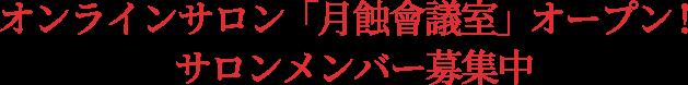 オンラインサロン「⽉蝕會議室」オープン! サロンメンバー募集中