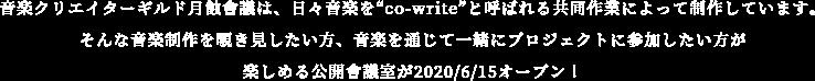 """⾳楽クリエイターギルド⽉蝕會議は、⽇々⾳楽を""""co-write""""と呼ばれる共同作業によって制作しています。 そんな⾳楽制作を覗き見したい方、音楽を通じて一緒にプロジェクトに参加したい方が楽しめる公開會議室が2020/6/15オープン!"""